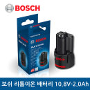 보쉬 전동공구 배터리 10.8V / 2.0Ah