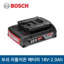 보쉬 전동공구 배터리 18V / 2.0Ah