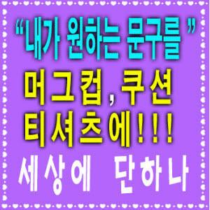 맞춤제작 티셔츠/이니셜주문제작-쿠션/기념일-머그컵
