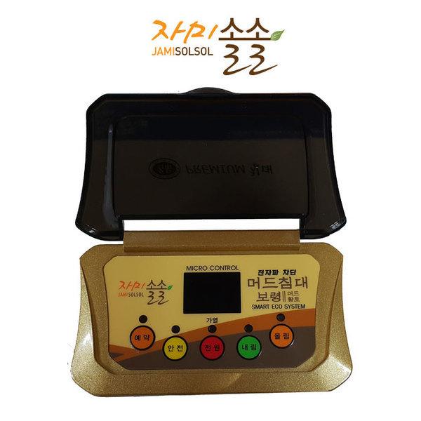 자미솔솔 돌침대/흙침대 온도 조절기/AS용/조절기