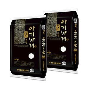 경기미 추청 아끼바레 10kg+10kg 18년산 박스포장