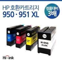 하이잉크 HP950 호환 잉크 카트리지 재생 950 951 XL