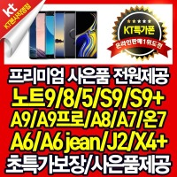 KT프라자 노트985/S9/S9+/A9/A8/A7/A6/온7/J2/X4+