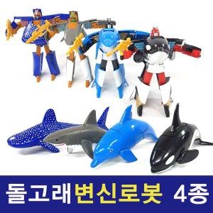 돌고래변신로봇/돌고래/상어/범고래/고래상어/택1