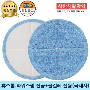 휴스톰 파워스윙 진공물걸레청소기 전용 극세사패드