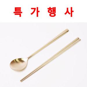 유기담 방짜 유기 수저 1인 세트 / 놋수저 예단 젓가락