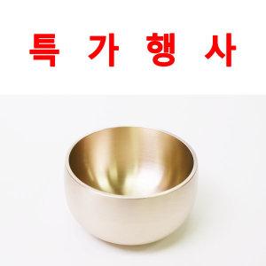 유기담 방짜 유기 밥그릇(옥식기)