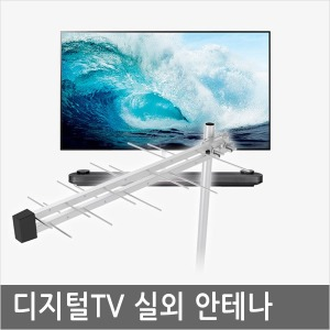 GK443수신율좋은 지상파/공중파/디지털TV 실외 안테나
