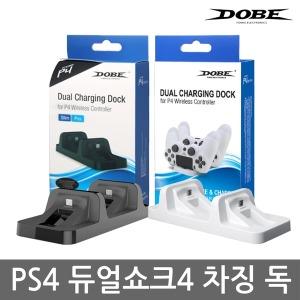 PS4 DOBE 듀얼 차징 독 / 듀얼쇼크4 충전거치대