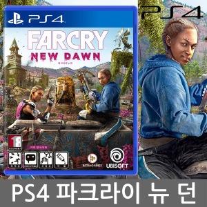 PS4 파크라이 뉴 던 일반판