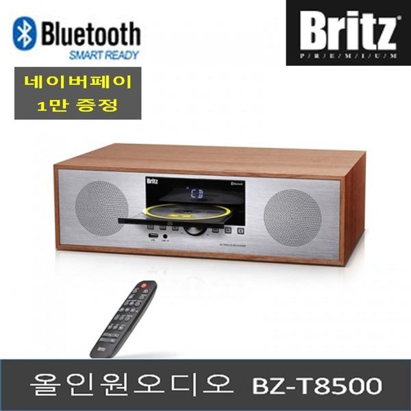 (네이버페이-1만)BZ-T8500  블루투스 올인원오디오