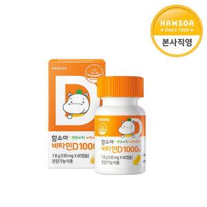 본사직영 함소아 비타민D 1000IU 1통(130mg x 60캡슐)