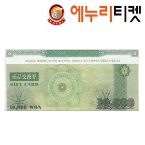 파리바게뜨1만원/파리바게트상품권/spc통합상품권