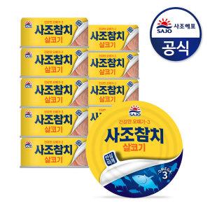 사조 살코기 참치(안심따개) 100g x 11캔 찌개/통조림