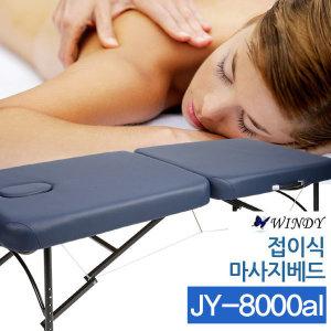 접이식 마사지베드 JY-8000AL 안마침대 미용베드 경락