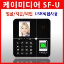 SF-U 얼굴/지문/비번/ USB메모리 직접사용