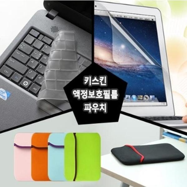 노트북키스킨  노트북 액정보호필름  파우치 S