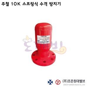 도깨비-주철 10K 스프링식 수격 방지기/200A