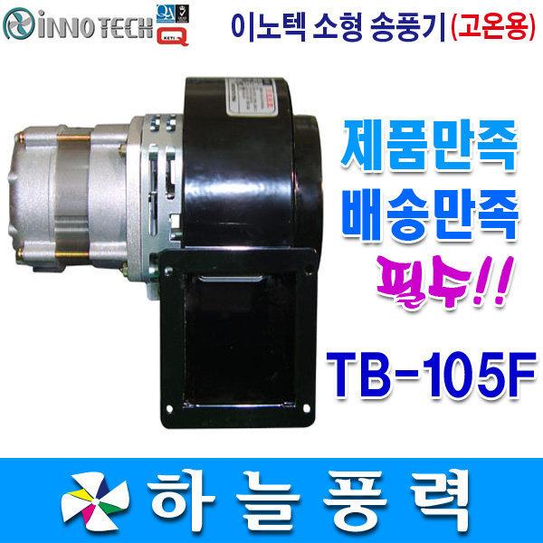 이노텍 소형송풍기/고온용/TB-105F/급배기용/사각토출