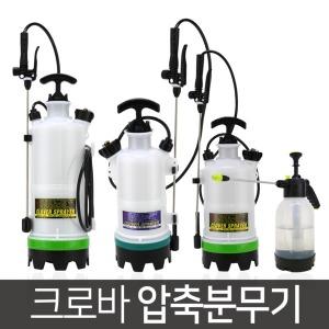 크로바 압축분무기 3리터 방역소독기