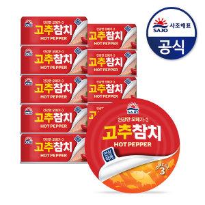사조 고추참치 (안심따개) 100g x 11캔 /찌개/통조림