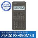 카시오 공학용계산기 FX-350MS 2/FX-350MS2/행남정품