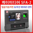 SFA-2 얼굴/지문/비번/ 유/무선네트워크 관리