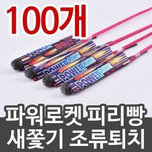 피리빵100개 멧돼지/새�i기/조류퇴치/피리빵/파워로켓