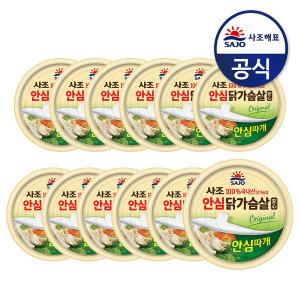 사조해표 안심 닭가슴살(안심따개)오리지널 90gx12캔
