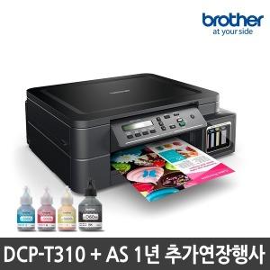 DCP-T310 무한잉크복합기 프린터+사은품+AS연장행사