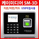 SM-3D 지문/비번/카드 USB메모리 직접사용