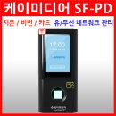 SF-PD 지문/비번/카드 유/무선 네트워크 관리