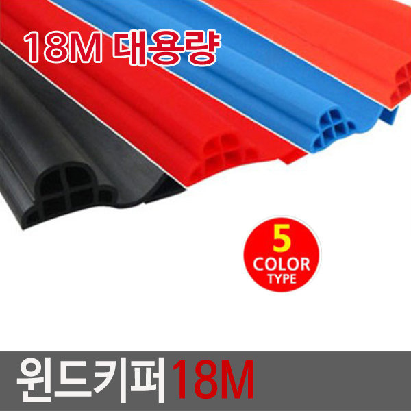 윈드키퍼 대용량 18m 풍절음 방음 냉난방 고무몰딩