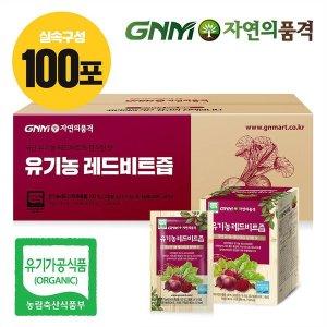 유기농 레드비트 비트즙 100포 실속구성 국산