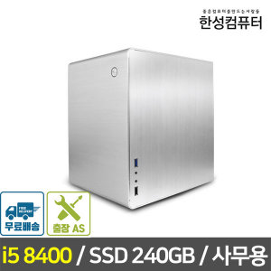 미니슈트 i5/데스크탑/사무용/가정용/미니/PC/본체