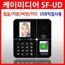SF-UD 얼굴/지문/비번/카드 USB메모리 직접사용