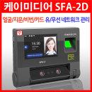 SFA-2D 얼굴/지문/비번/카드 유/무선네트워크 관리