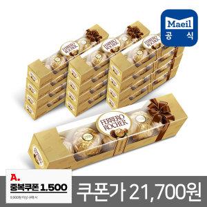페레로로쉐/초콜렛/초콜릿/5T /12개