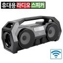 효도 포터블 휴대용 스피커 FM 라디오 mp3 블루투스