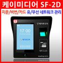 SF-2D 지문/비번/카드 유/무선 네트워크 관리