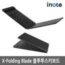 아이노트 X-Folding Blade 블루투스키보드 접이식