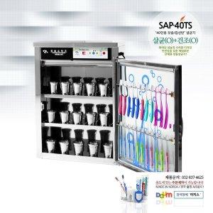이지스 SAP-40TS(40인용) 어린이집 단체용 칫솔살균기