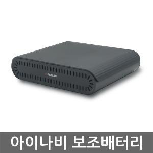 정품 블랙박스 보조배터리 아이볼트 미니/i-volt mini