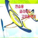 글라이더/고무동력기/글라이드/모형비행기