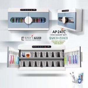 AP-24TC(24인 컵) 단체용 어린이집 칫솔살균기 소독기