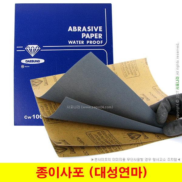 종이사포 샌드페이퍼 대성연마 2장단위 국산사포