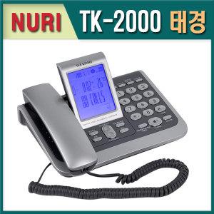 최신형 TK-2000 /자동녹음기능추가/카드리더기 사은품