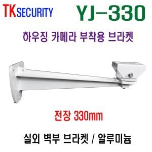 (케이시큐리티)실외벽부용 하우징 브라켓 길이330mm