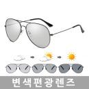 변색 편광 선글라스 보잉썬글라스  P2020 자외선차단
