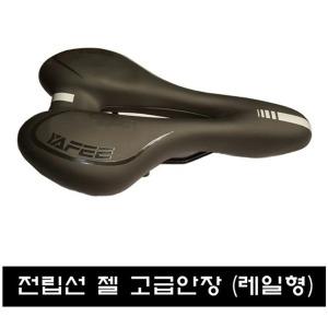 자전거안장/레일형 전립선 젤 고급안장/YAFEE 야피